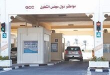 Photo of Qatar-Saudi border reopens after thaw